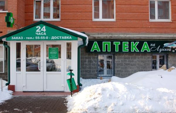 Как открыть аптеку без фармацевтического образования