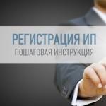 Как зарегистрировать ИП пошаговая инструкция 2015