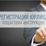 Как зарегистрировать ООО пошаговая инструкция 2015