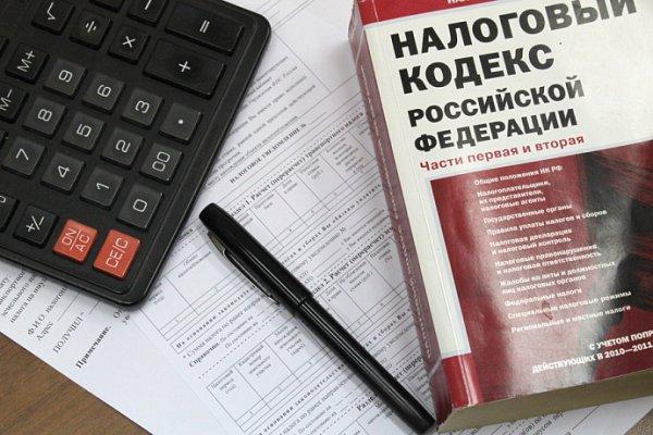 Изменения по налогам в 2016 году
