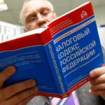 Изменения в налоговом законодательстве с 1 января 2016 года в России