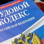 Изменения в ТК РФ с 1 января 2016 года