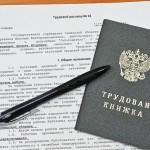 Изменения в трудовом законодательстве с 1 января 2016 года в России