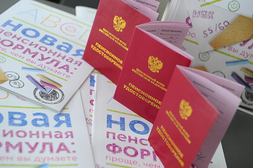 Пенсионный фонд россии заявление на накопительную пенсию 6