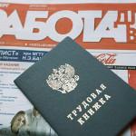 Свежие новости по безработице в России в 2016 году