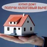 Возврат налога при покупке квартиры в 2017 году