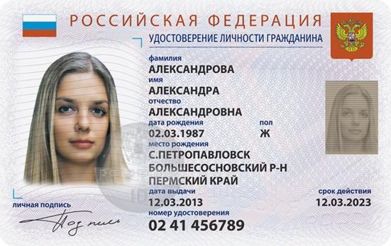 Электронный паспорт гражданина РФ в 2017 году