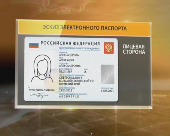 Как поступать, если электронный паспорт потеряется?