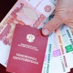 Минимальная пенсия в Москве в 2017 году