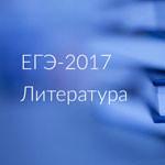 ЕГЭ по литературе в 2017 году: изменения, список произведений
