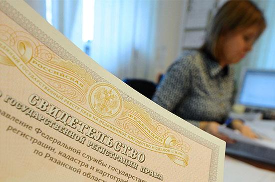О государственной регистрации недвижимого имущества, прав на него