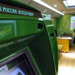 vklady-sberbanka-dlya-fizicheskih-lits-v-2017-godu