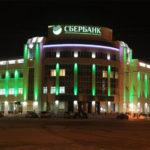 Ипотека в Сбербанке: условия в 2017 году и процентная ставка по ипотечным кредитам