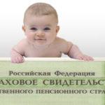 Как получить СНИЛС на ребенка