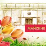 Майские праздники в 2017 году: как отдыхаем
