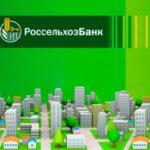 Ипотека в Россельхозбанке: условия в 2017 году, процентная ставка