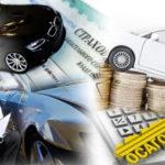 Новый закон об ОСАГО 2017 года по страховым выплатам