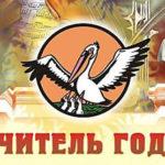 «Учитель года России» 2017 года