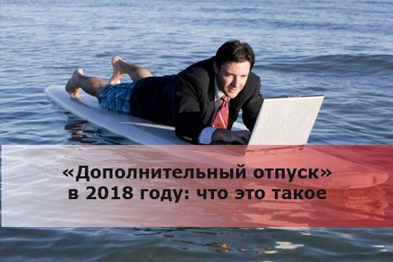 «Дополнительный отпуск» в 2018 году: что это такое