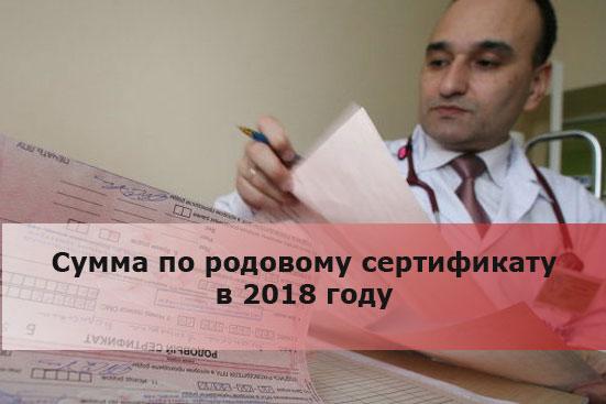 Сумма по родовому сертификату в 2018 году
