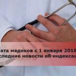 Зарплата медиков с 1 января 2018 года: последние новости об индексации