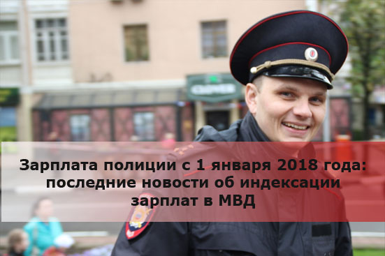 Зарплата полиции с 1 января 2018 года: последние новости об индексации зарплат в МВД