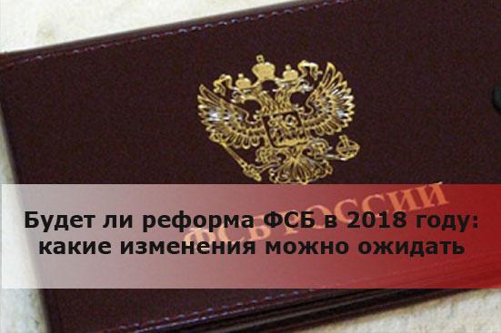 Будет ли реформа ФСБ в 2018 году: какие изменения можно ожидать