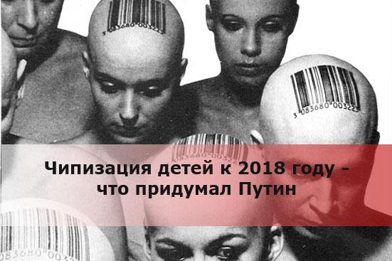 Чипизация детей к 2018 году - что придумал Путин