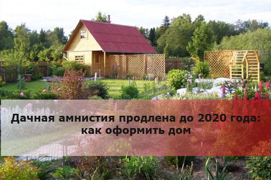 Дачная амнистия продлена до 2020 года: как оформить дом