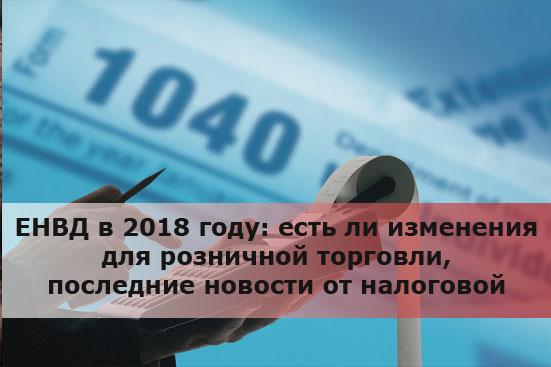 ЕНВД в 2018 году: есть ли изменения для розничной торговли, последние новости от налоговой