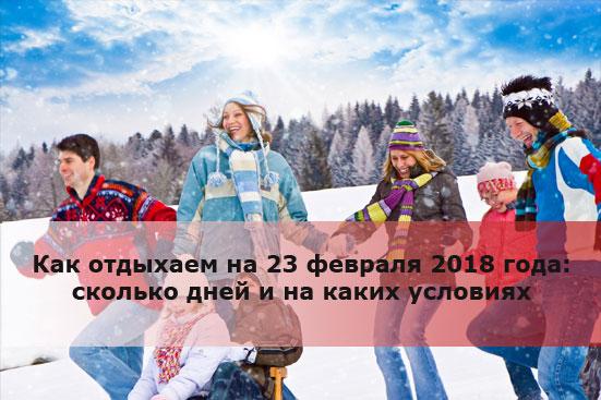 Как отдыхаем на 23 февраля 2018 года: сколько дней и на каких условиях