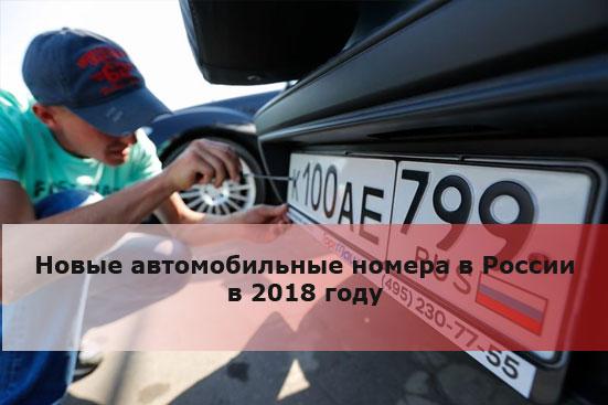 Новые автомобильные номера в России в 2018 году