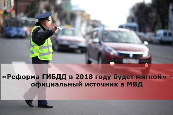 «Реформа ГИБДД в 2018 году будет мягкой» - официальный источник в МВД