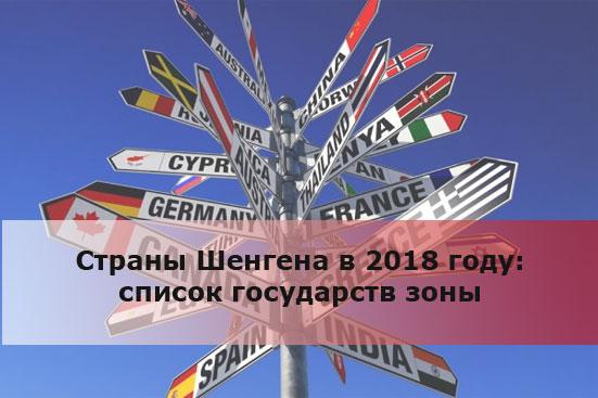 Страны Шенгена в 2018 году: список государств зоны