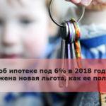 Закон об ипотеке под 6% в 2018 году: кому положена новая льгота, как ее получить