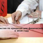 Амнистия по кредитам для физических лиц в 2018 году
