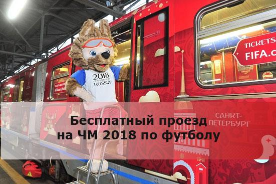 Бесплатный проезд на ЧМ 2018 по футболу
