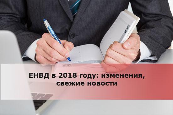 ЕНВД в 2018 году: изменения, свежие новости
