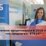 Ипотечное кредитование в 2018 году - что предлагает ВТБ24?