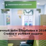 Ипотечный займ Сбербанка в 2018 году. Ставки и условия выдачи