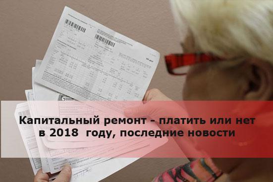 Капитальный ремонт - платить или нет в 2018 году, последние новости