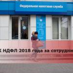 КБК НДФЛ 2018 года за сотрудников