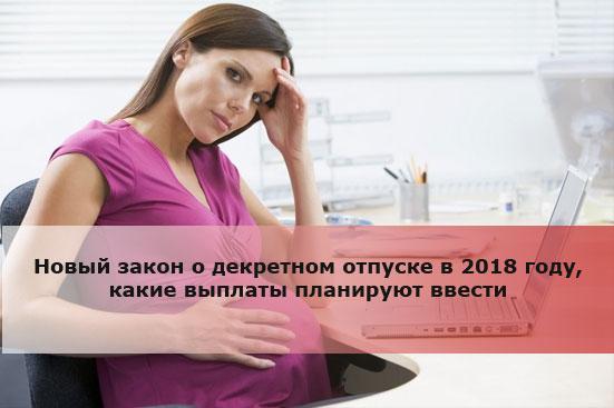 Новый закон о декретном отпуске в 2018 году, какие выплаты планируют ввести