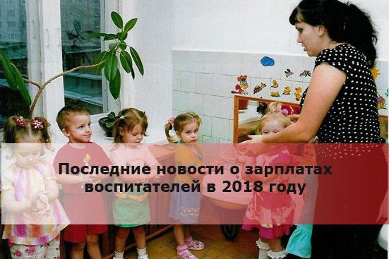 Последние новости о зарплатах воспитателей в 2018 году