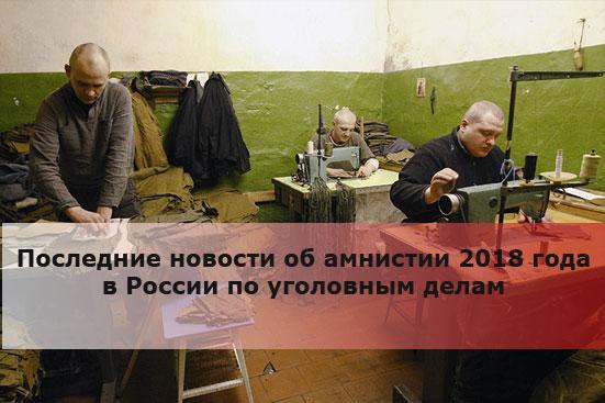 Последние новости об амнистии 2018 года в России по уголовным делам