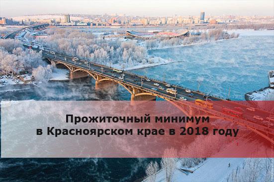 Прожиточный минимум в Красноярском крае в 2018 году