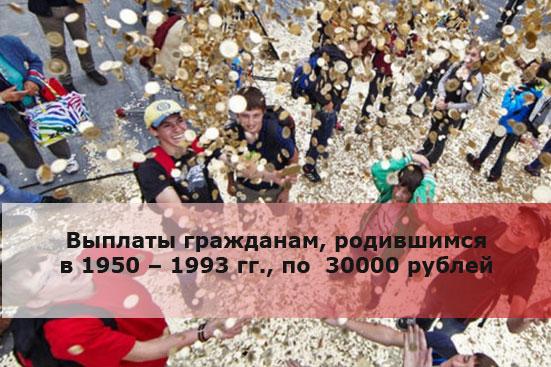 Выплаты гражданам, родившимся в 1950 – 1993 гг., по 30000 рублей