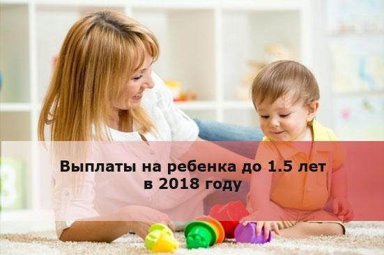 Выплаты на ребенка до 1.5 лет в 2018 году