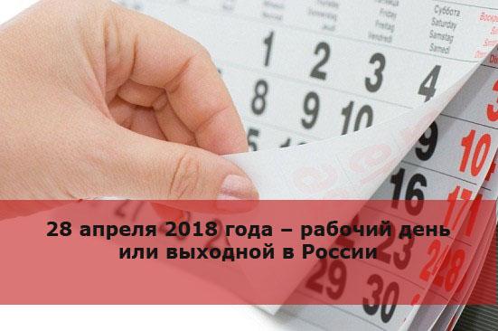 28 апреля 2018 года – рабочий день или выходной в России