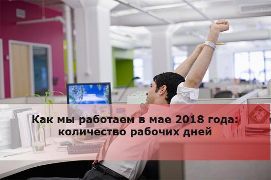 Как мы работаем в мае 2018 года: количество рабочих дней